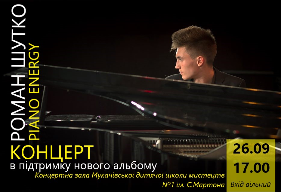 В Мукачеві презентує свій новий альбом піаніст-віртуоз Роман Шутко