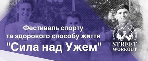В Ужгороді пройде фестиваль з воркауту