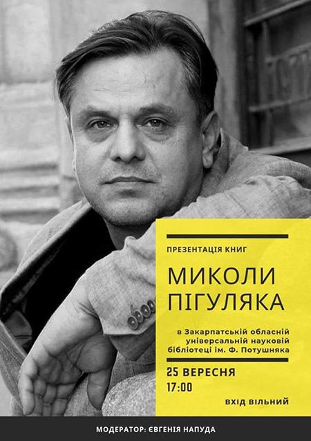 У Закарпатській обласній бібліотеці відбудеться презентація книг Миколи Пігуляка