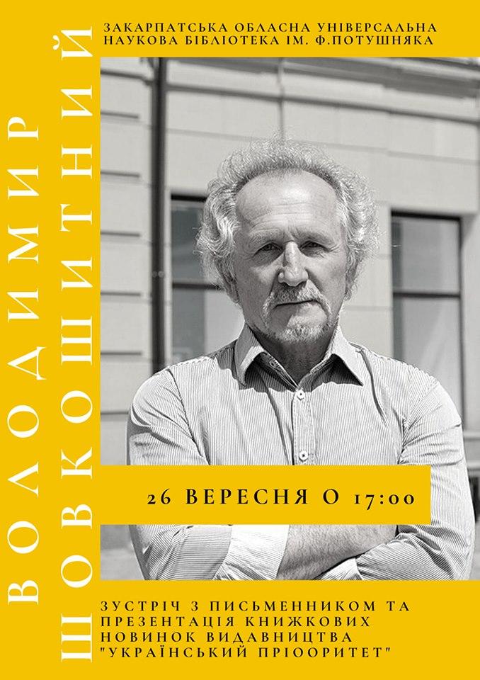 Закарпатська обласна бібліотека запрошує на зустріч з відомим українським письменником Володимиром Шовкошитним