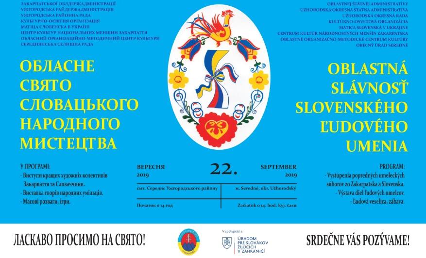"""На Ужгородщині пройде фестиваль словацької народної творчості """"Словенска веселіца"""""""