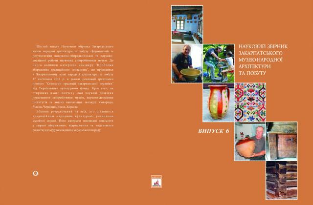 Вийшов шостий випуск наукового збірника Закарпатського музею народної архітектури і побуту