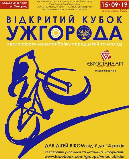 У Боздоському парку в Ужгороді проведуть Кубок міста з велоспорту серед дітей та підлітків