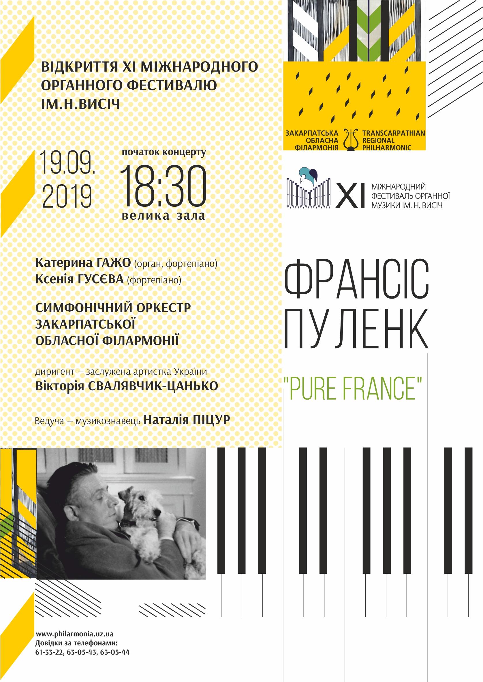 73-й концертний сезон Закарпатська обласна філармонія відкриє органним фестивалем