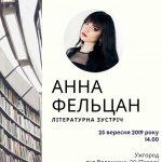 Ужгородська міська бібліотека запрошує на літературну зустріч з Анною Фельцан