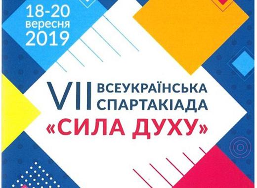В Ужгороді відбудеться фінал Всеукраїнської спартакіади «Сила духу»