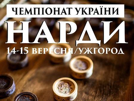 У центрі Ужгорода пройде Чемпіонат України з довгих нардів