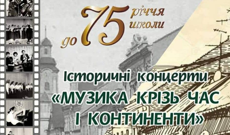 Ужгородська дитяча музична школа №1 починає ювілейний концертний сезон