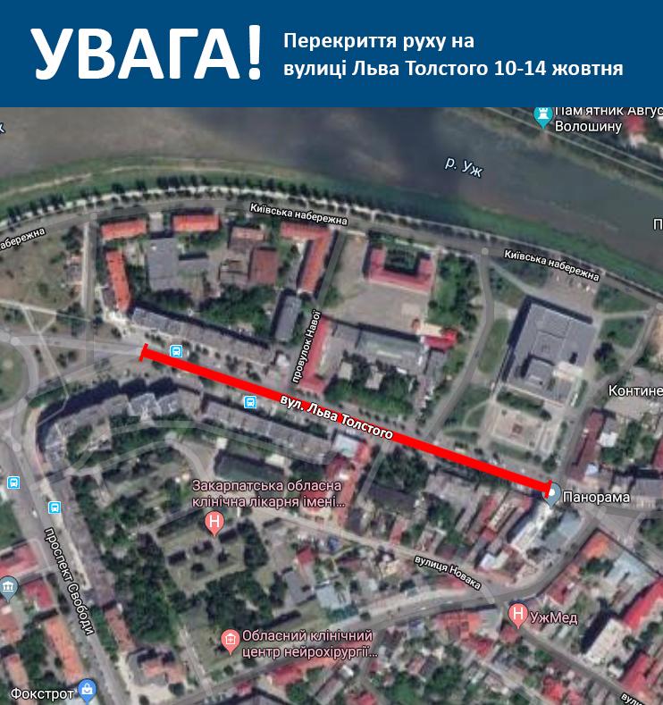 Через проведення ярмарку в Ужгороді на вул. Толстого частково перекриють рух транспорту
