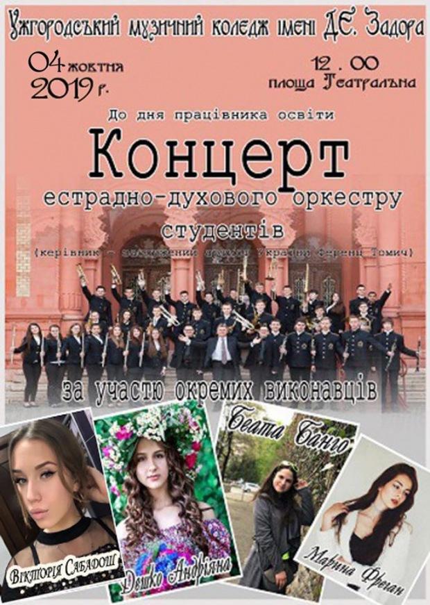 На площі Театральній в Ужгороді відбудеться святковий концерт до Дня вчителя