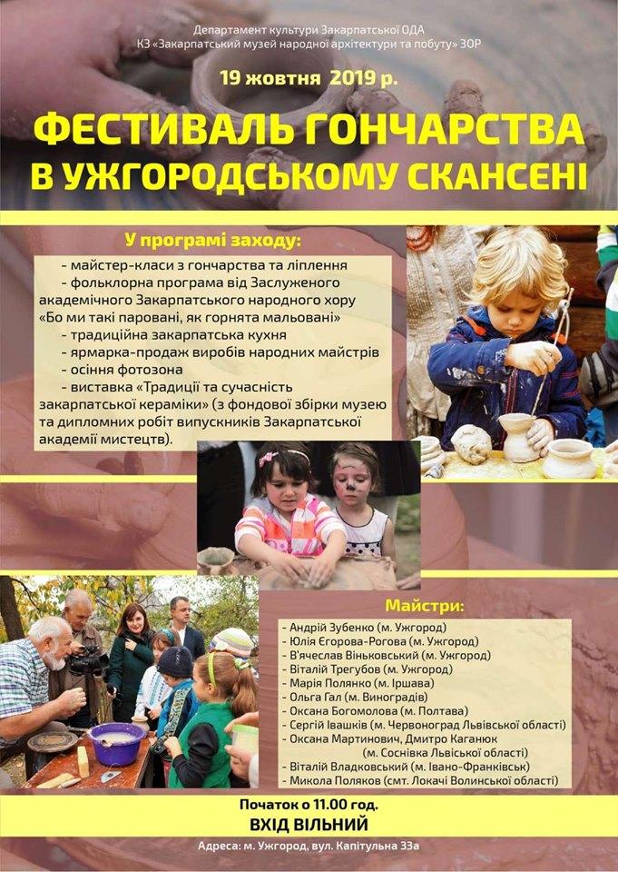 Цієї суботи в ужгородському скансені відбудеться фестиваль гончарства
