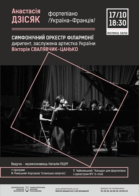 Закарпатська обласна філармонія запрошує на концерт симфонічного оркестру