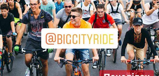 Наступного понеділка в Ужгороді закриють велосезон масштабним заїздом Big City Ride