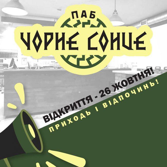 """В Ужгороді паб """"Чорне сонце"""" запрошує на вечірку до відкриття"""