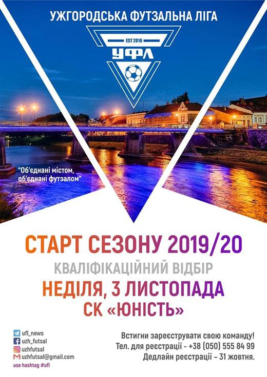 У неділю почнеться відбірковий етап до Ужгородської Футзальної Ліги
