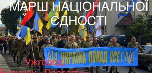 Ужгородом пройде «Марш національної єдності»
