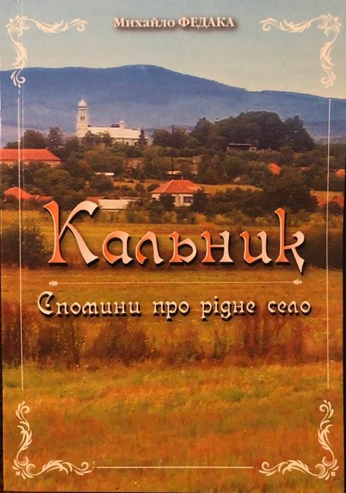 Кальник – сімдесяте закарпатське село, якому присвячено окрему книжку