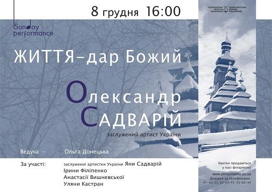 Філармонія запрошує на концерт відомого закарпатського співака Олександра Садварія