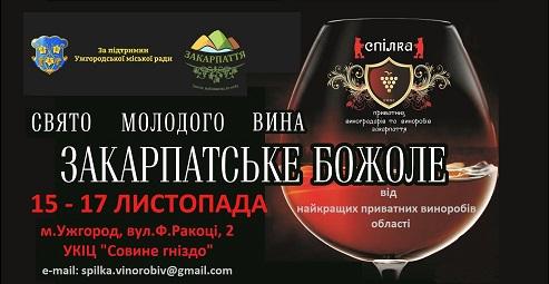 """У середині листопада в Ужгороді відбудеться винний фест """"Закарпатське божоле"""""""