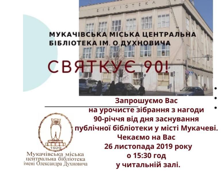 Мукачівська міська центральна бібліотека завтра святкуватиме 90-річчя
