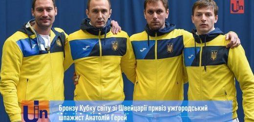 У складі збірної України ужгородський шпажист завоював бронзу Кубку світу в Швейцарії (ВІДЕО)