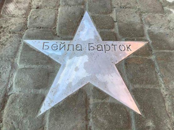 Ужгородська алея знаменитих особистостей поповнилася новими родзинками