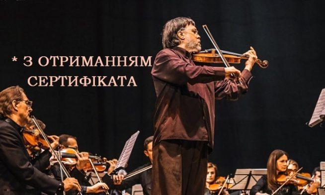 Видатний скрипаль Олексій Ясько проведе майстер-клас в Ужгороді