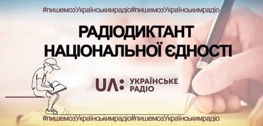Бажаючих долучитися до написання Всеукраїнського радіодиктанту національної єдності чекатимуть у Закарпатській обласній бібліотеці