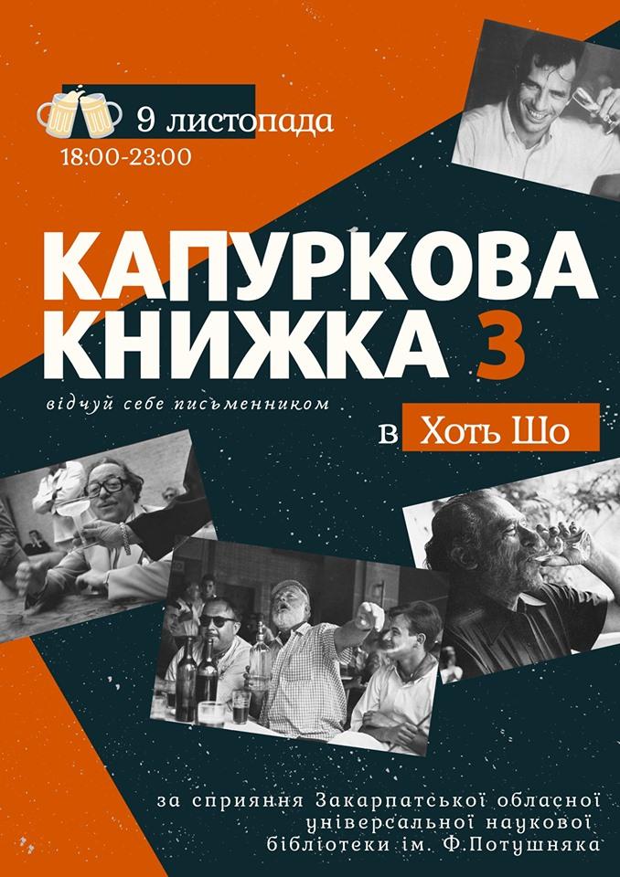 """Ужгородців запрошують на третю """"Капуркову книжку"""""""