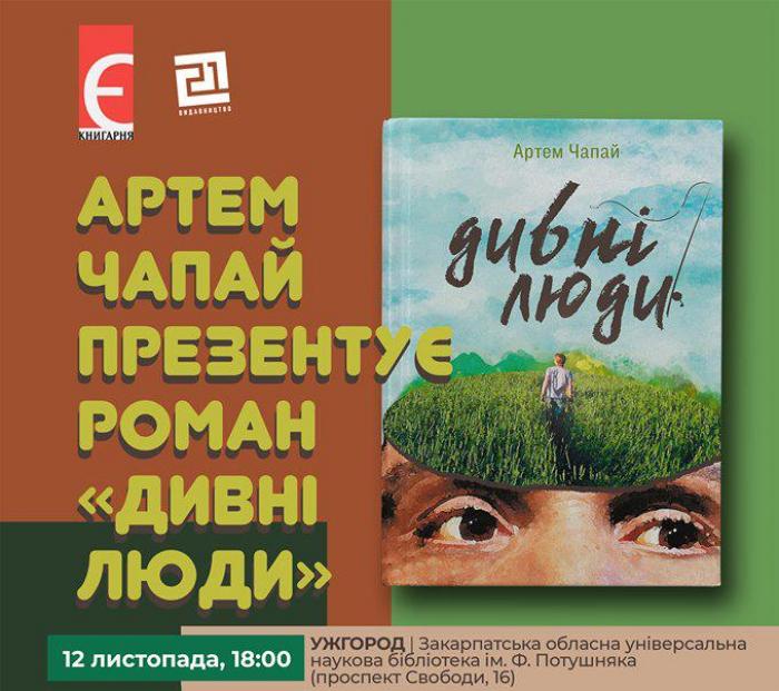 """В Ужгороді презентують роман """"Дивні люди"""""""