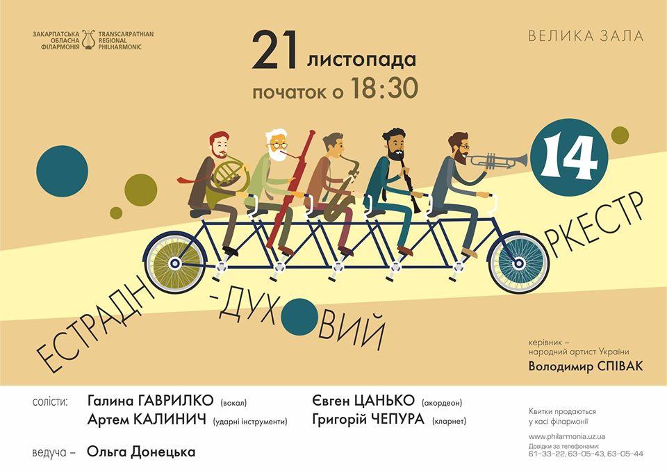 Естрадно-духовий оркестр Закарпатської обласної філармонії запрошує на свій 14-й день народження