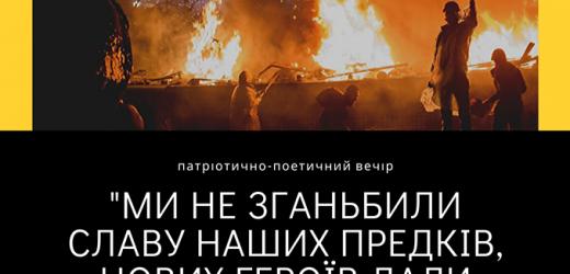 До Дня Гідності та Свободи в Ужгороді пройде патріотично-поетичний вечір