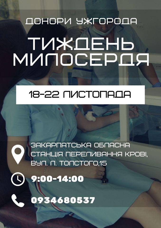 """В Ужгороді відбудеться благодійна акція по здачі крові – """"Тиждень Милосердя"""""""