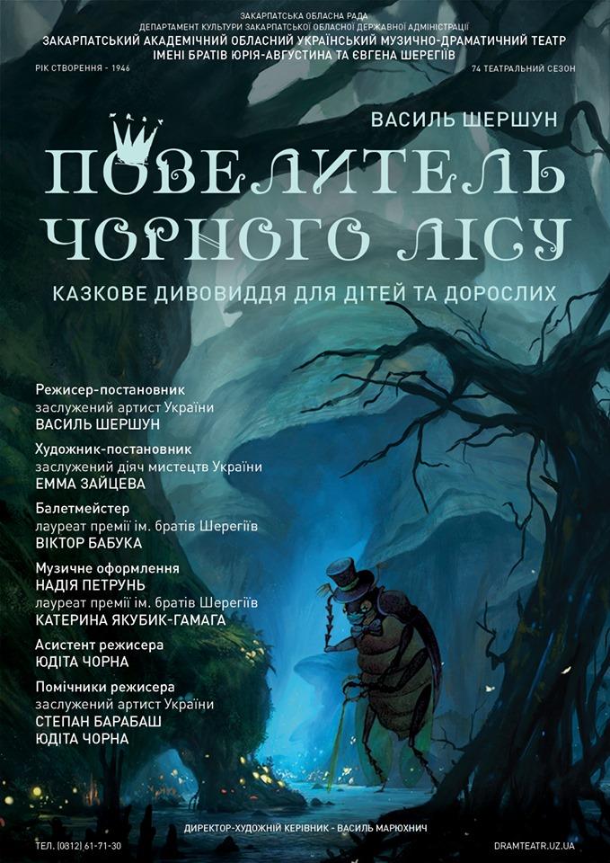 У Закарпатському облмуздрамтеатрі в неділю відбудеться прем'єра казки «Повелитель Чорного лісу»