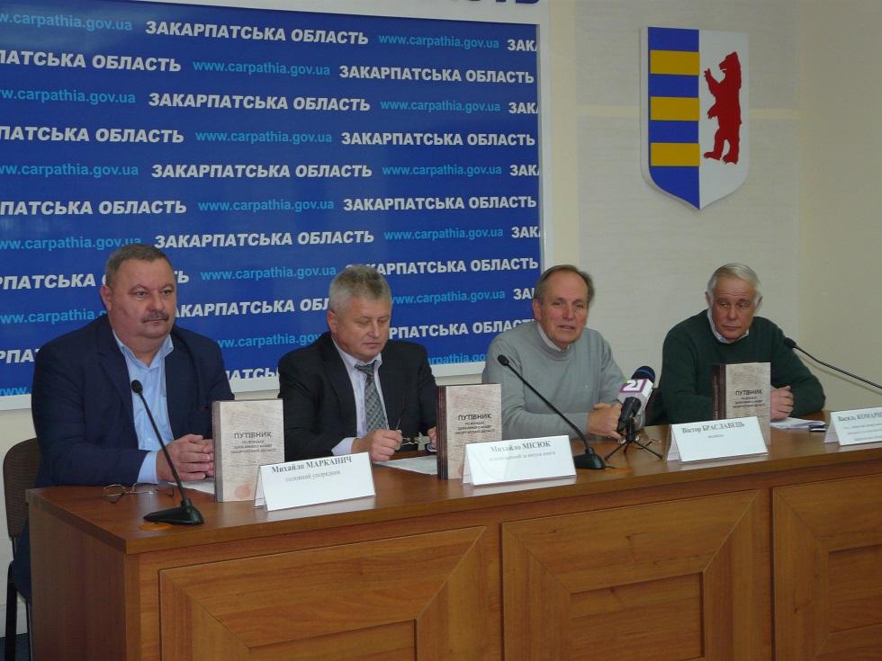 В ОДА презентували«Путівник по фондах Державного архіву Закарпатської області»