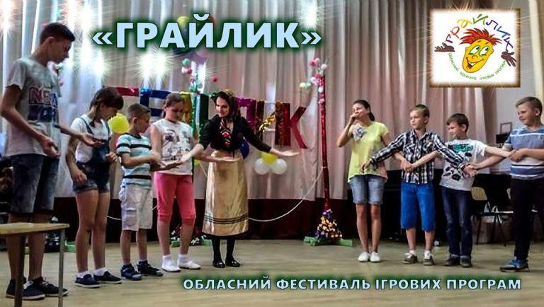 В Ужгородському інституті культури і мистецтв відбудеться фестиваль ігор «Грайлик»