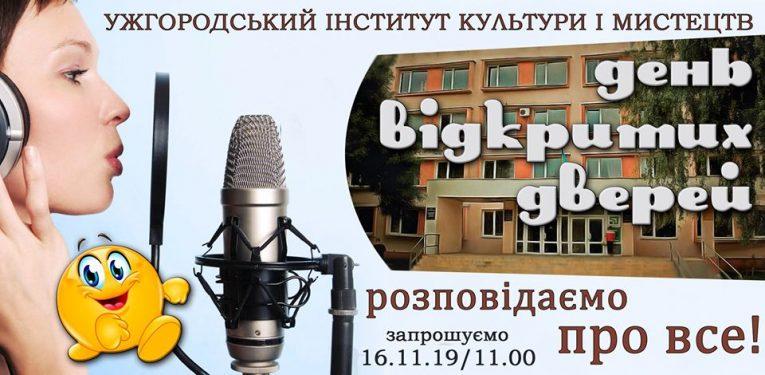 Ужгородський інститут культури і мистецтв запрошує на День відкритих дверей