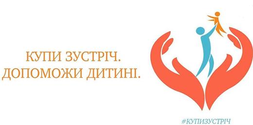 В Ужгороді розпочалась благодійна акція «Купи зустріч» (ВІДЕО)