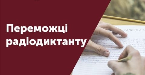 Серед переможців Всеукраїнського диктанту національної єдності – школярка із Закарпаття