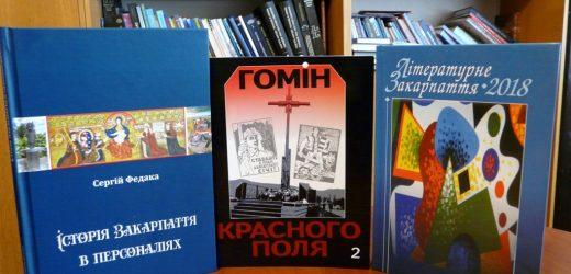 В Ужгороді представили три нових видання закарпатських авторів