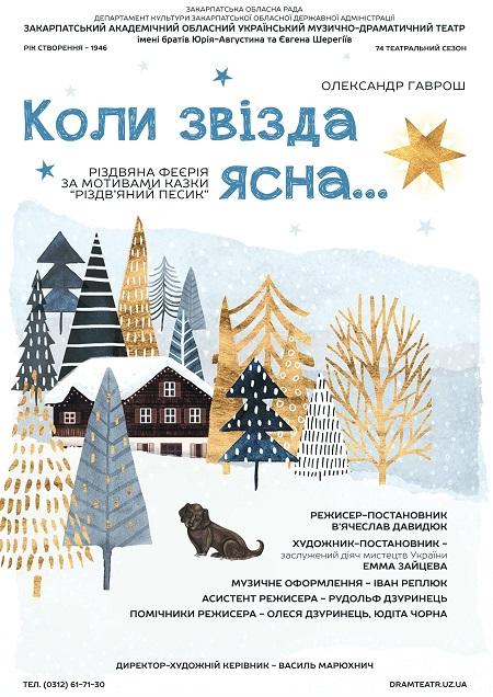 """Закарпатський облмуздрамтеатр покаже на святі новорічної ялинки прем'єру різдвяної казки-феєрії """"Коли звізда ясна…"""""""