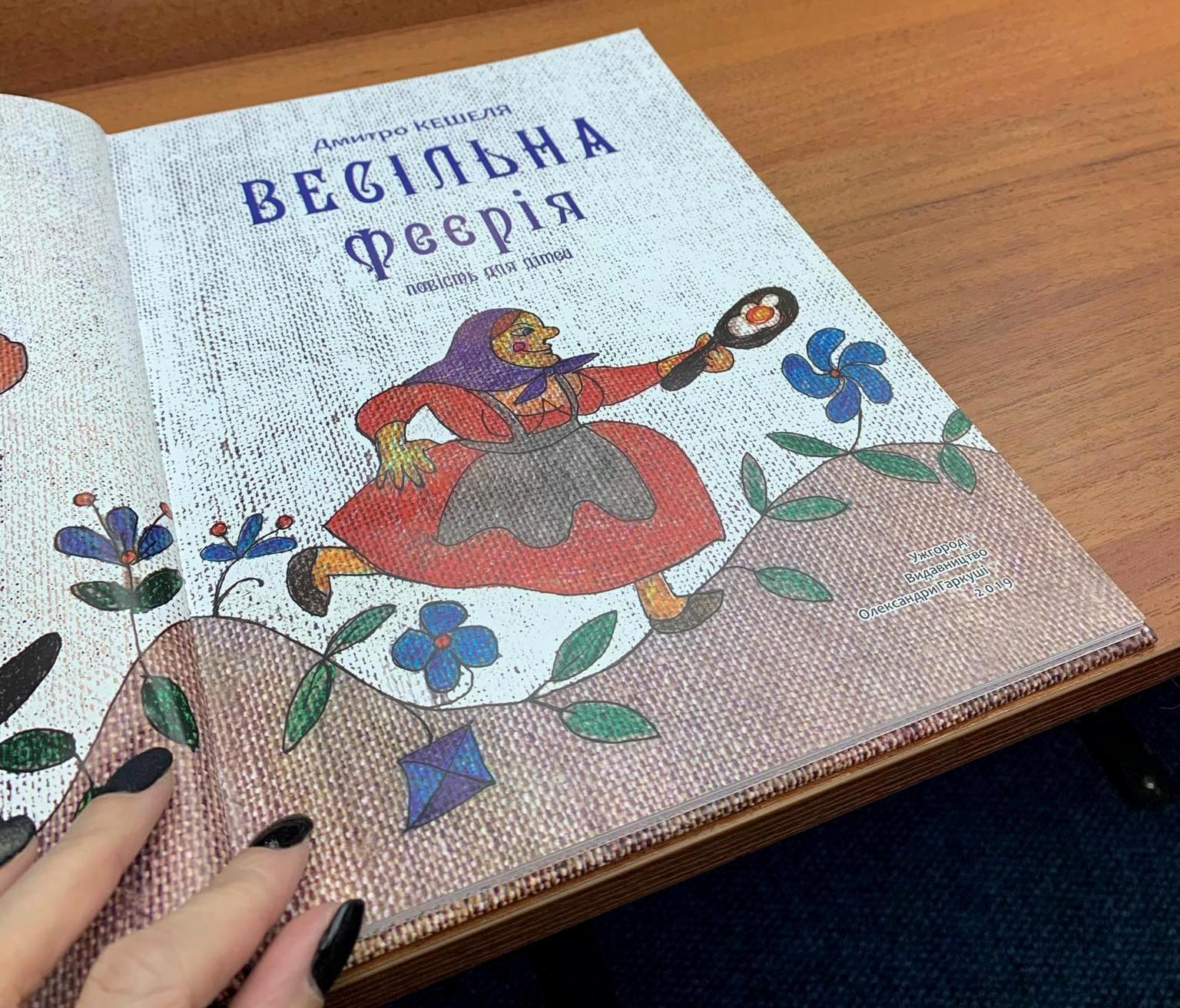 """Книгу Дмитра Кешелі """"Весільна феєрія"""" презентували в Ужгороді"""