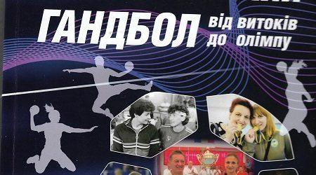 В Ужгороді представлять книгу про закарпатський гандбол