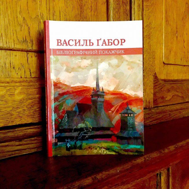 В Ужгороді видали бібліографічний покажчик відомого літературознавця і письменника Василя Ґабора