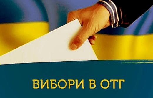 Сьогодні на Закарпатті проходять вибори у дев'ятьох ОТГ