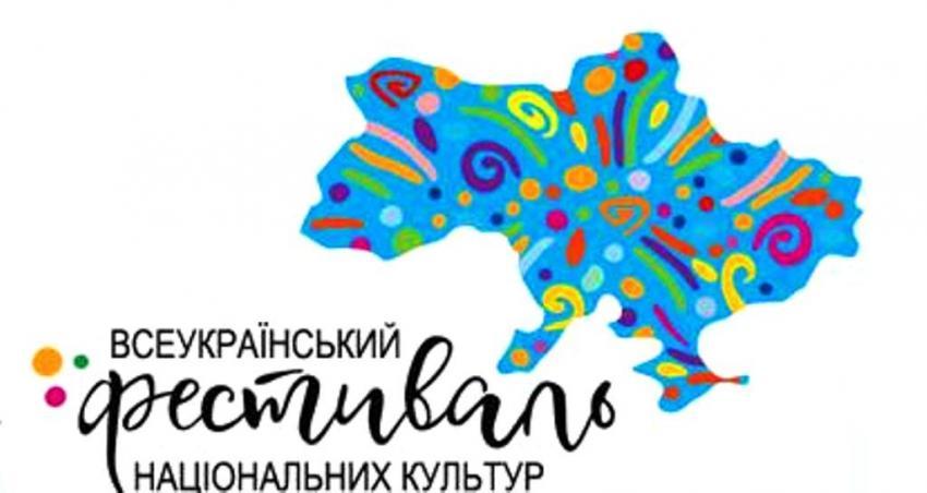 Завтра в Ужгороді стартує Всеукраїнський фестиваль національних культур