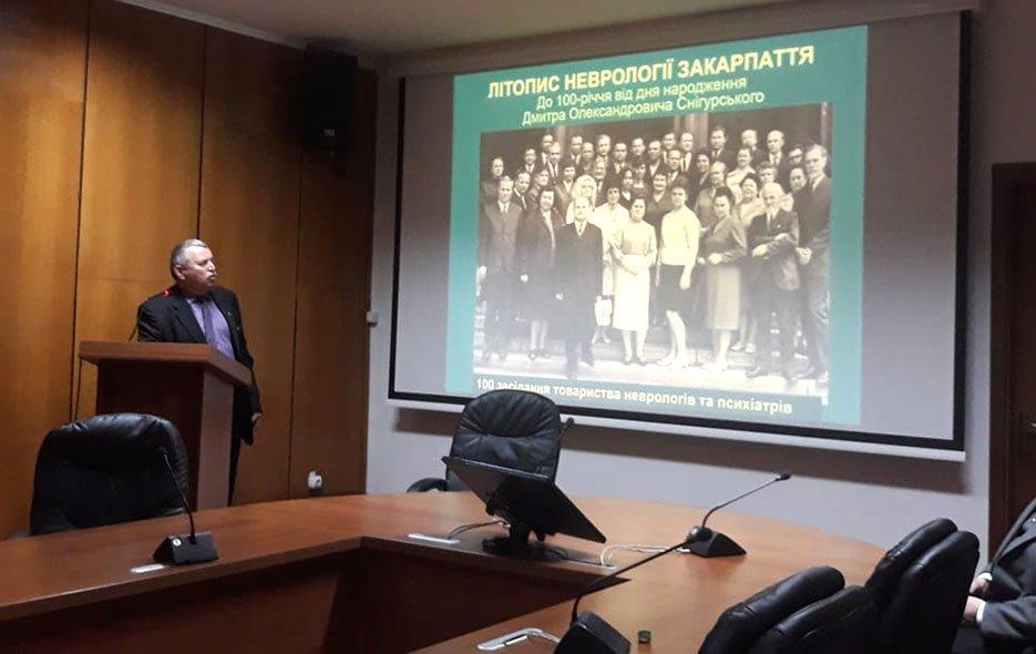 """В Ужгороді презентували """"Літопис неврології Закарпаття"""" до 100-річчя від дня народження видатного лікаря Дмитра Снігурського"""
