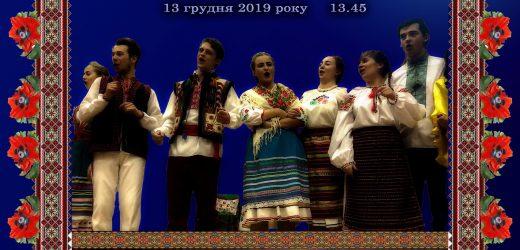 Ужгородський інститут культури і мистецтв запрошує на вечорниці