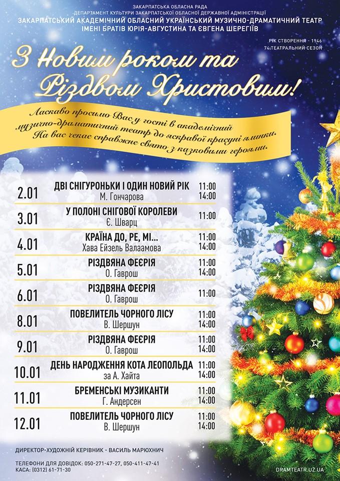 Закарпатський облмуздрамтеатр запрошує дітлахів на святкові вистави