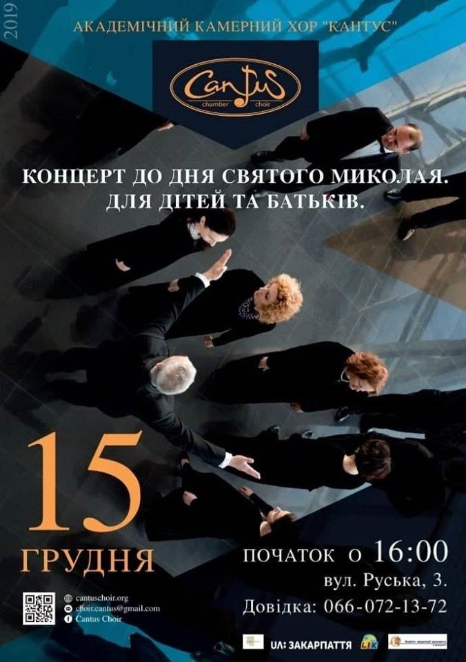 """Хор """"Кантус"""" дасть в Ужгороді святковий концерт до Дня Святого Миколая"""